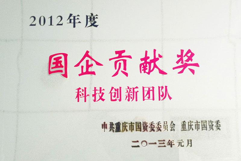 2012年国企贡献奖科技创新团队