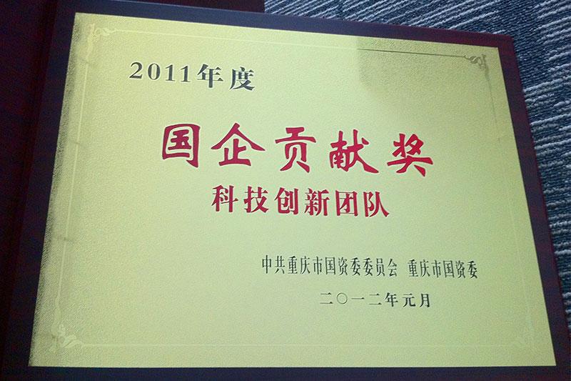 2011年国企贡献奖科技创新团队