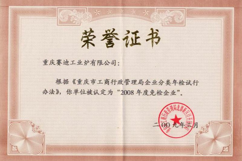2008年度免检企业