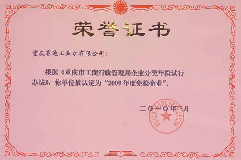 2009年度免检企业