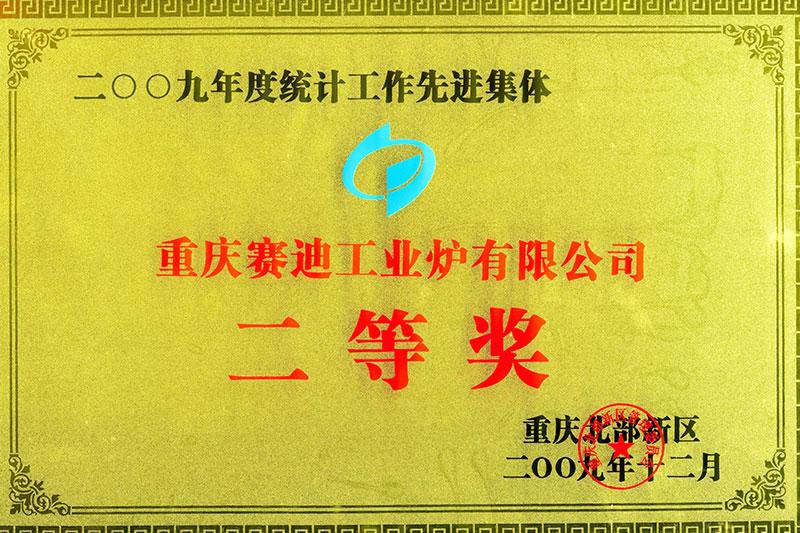 2009年统计工作先进集体二等奖