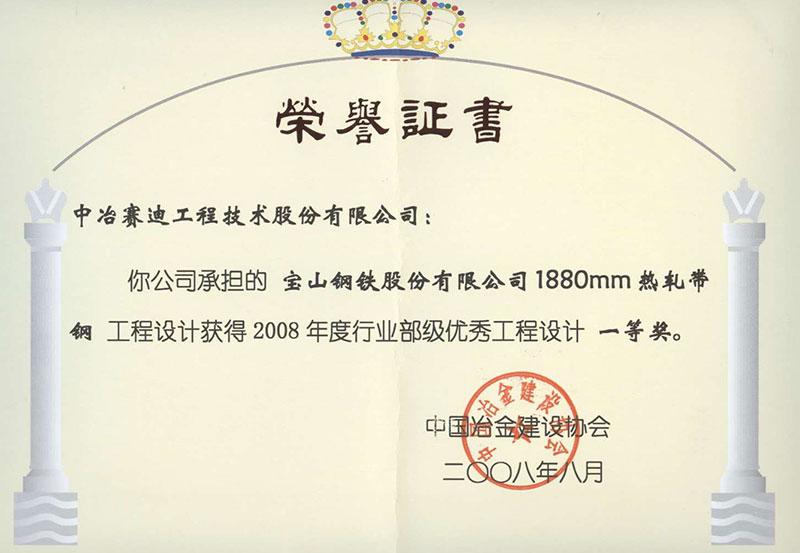 宝钢1880mm热轧带钢工程
