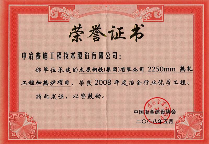 太钢2250mm热轧工程加热炉
